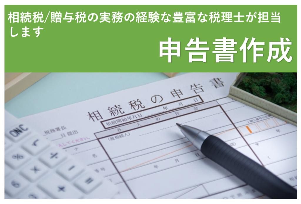 相続税/贈与税 申告作成業務