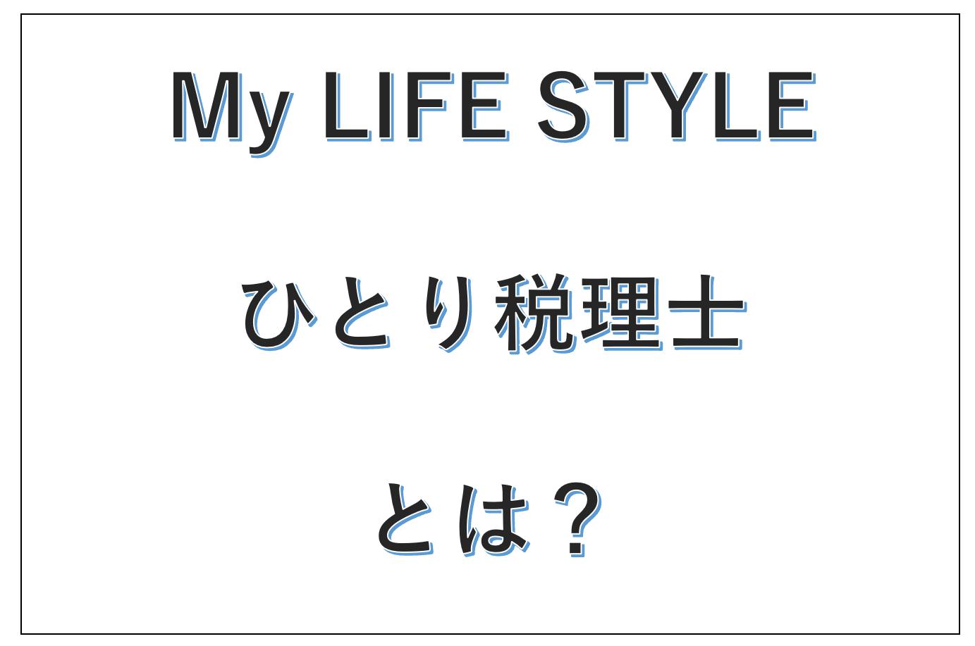 My LIFE STYLE ひとり税理士